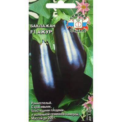 Баклажан Черномор семена