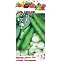 Бобы Русские чёрные семена