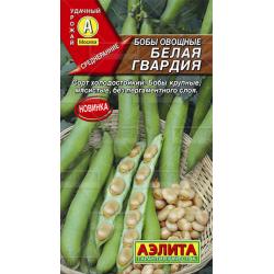 Бобы Белая гвардия овощные семена