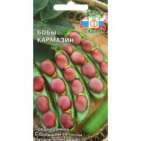 Бобы Кармазин семена