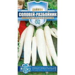 Дайкон Соловей-разбойник семена