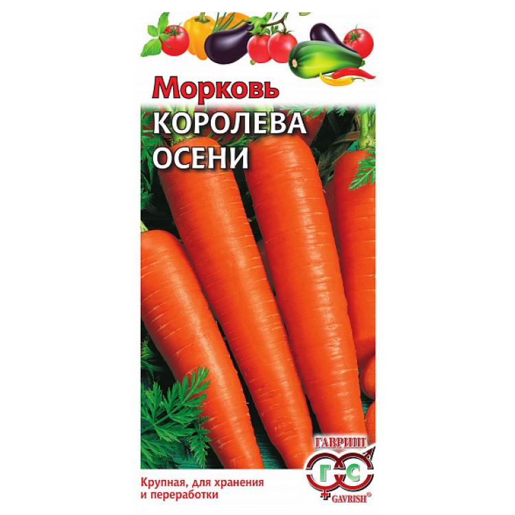 Морковь Мармелад красный