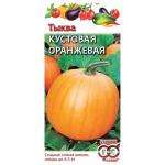 Тыква оранжевая Кустовая