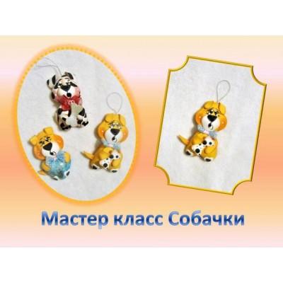 Мастер - класс Собачки символа 2018 года,своими руками.