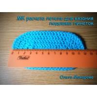 МК расчёта петель для вязания подошвы пинеток