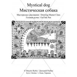 Мастеркласс рисования картины Мистическая собака гелевой ручкой