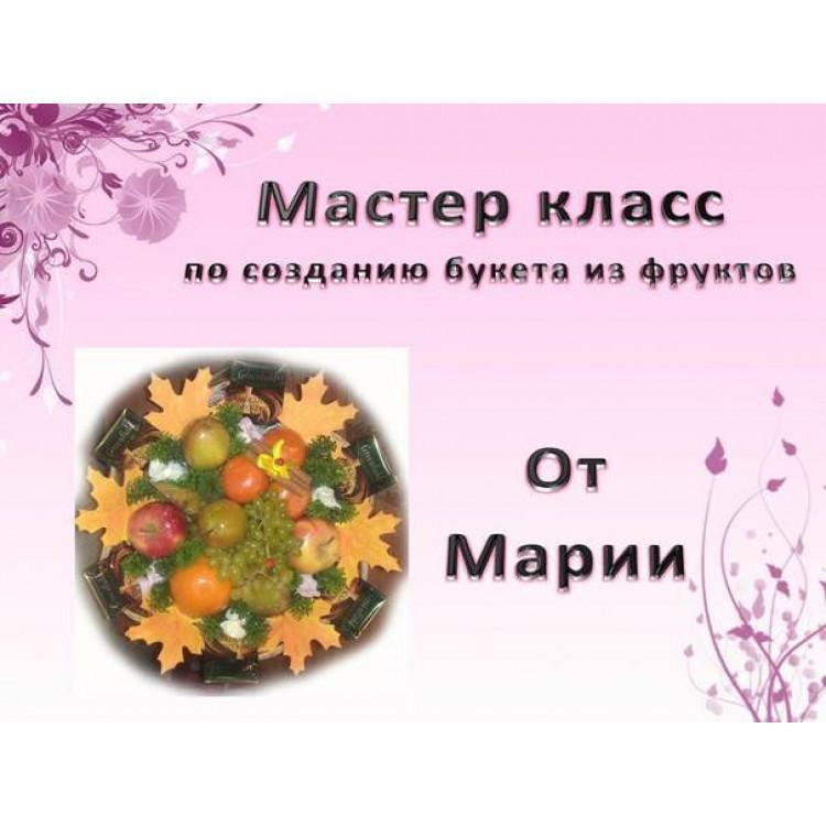 МК по созданию букета из фруктов