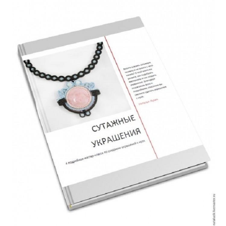 PDF Книга Сутажные украшения 4 пошаговых МК по созданию украшений